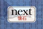 Next Restaurant Chicago Kyoto Logo