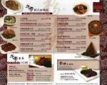 2014 09 08 The Lunch Menu